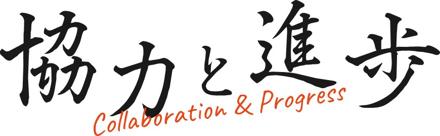 協力進歩collaboration&progress