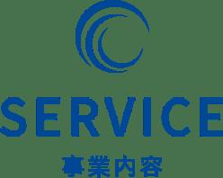 SERVICE事業内容